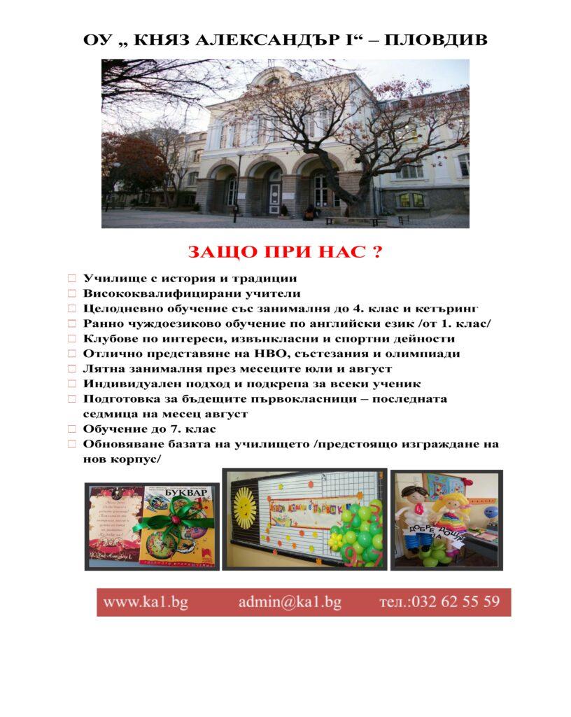 Информационен-плакат