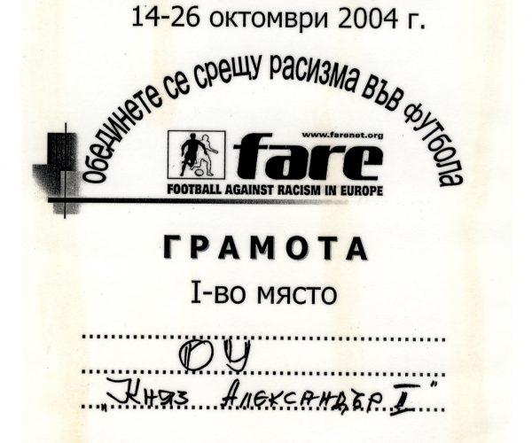 GRAMOTA-FUTBOL-RACIZAM-2004-g.