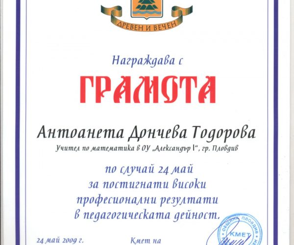 Gramota-7