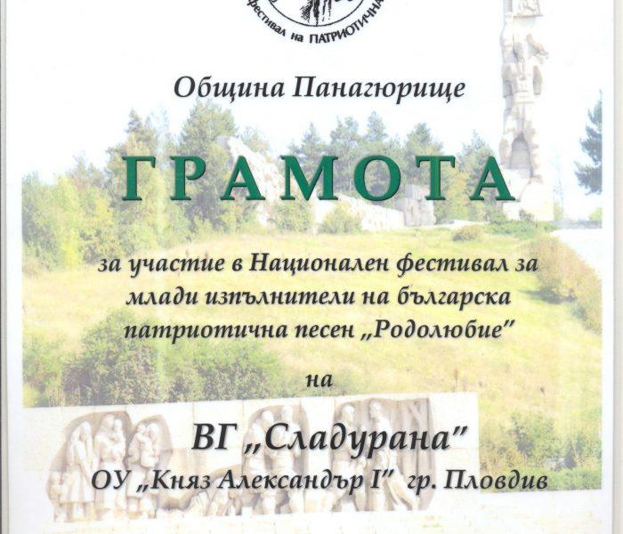 Gramota-8