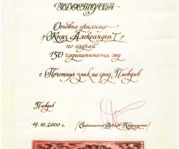POSETNIA-ZNAK-NA-PLOVDIV-2000g.