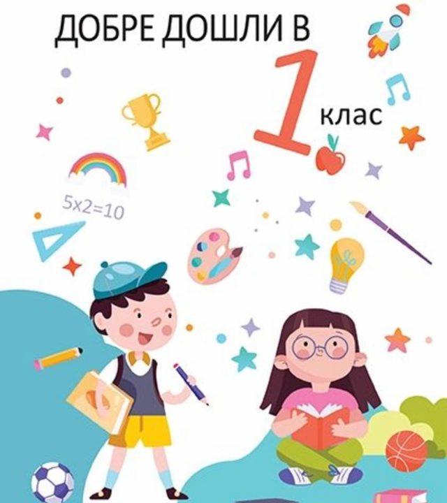 korica-1klas-2020-big-1